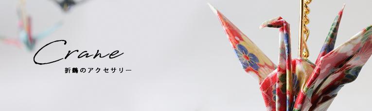 折り鶴のアクセサリー